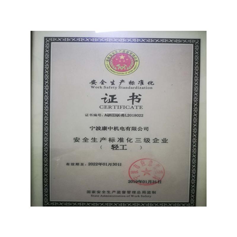 2019年荣获安全生产标准化证书