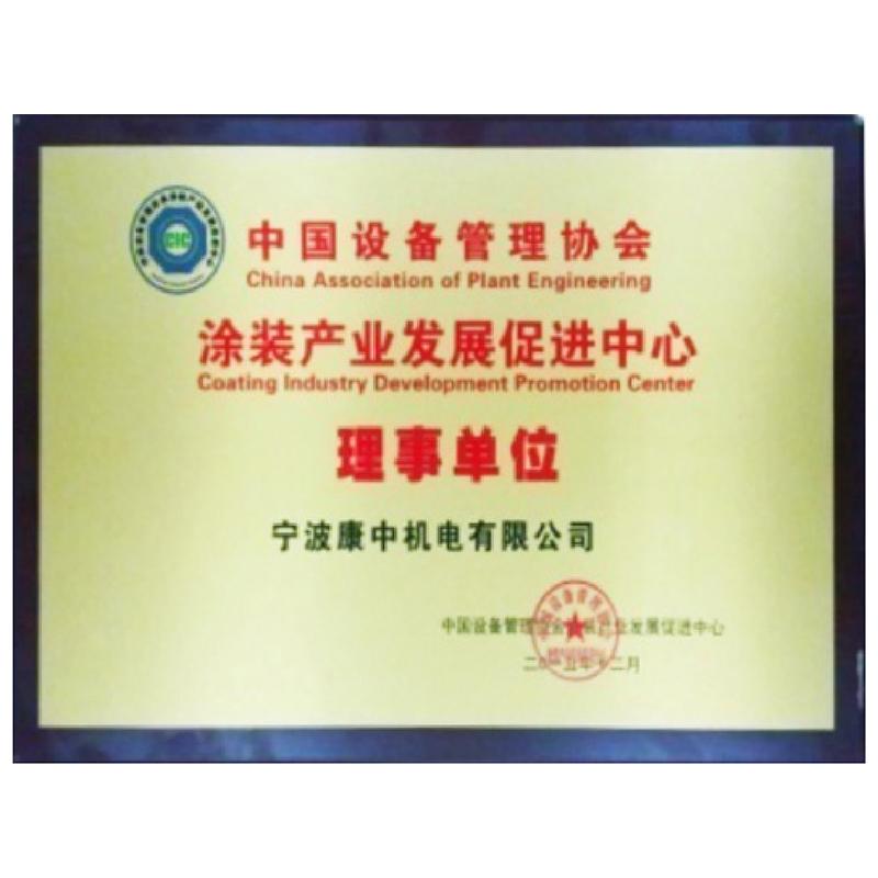 2015年荣获中国涂装产业协会理事单位