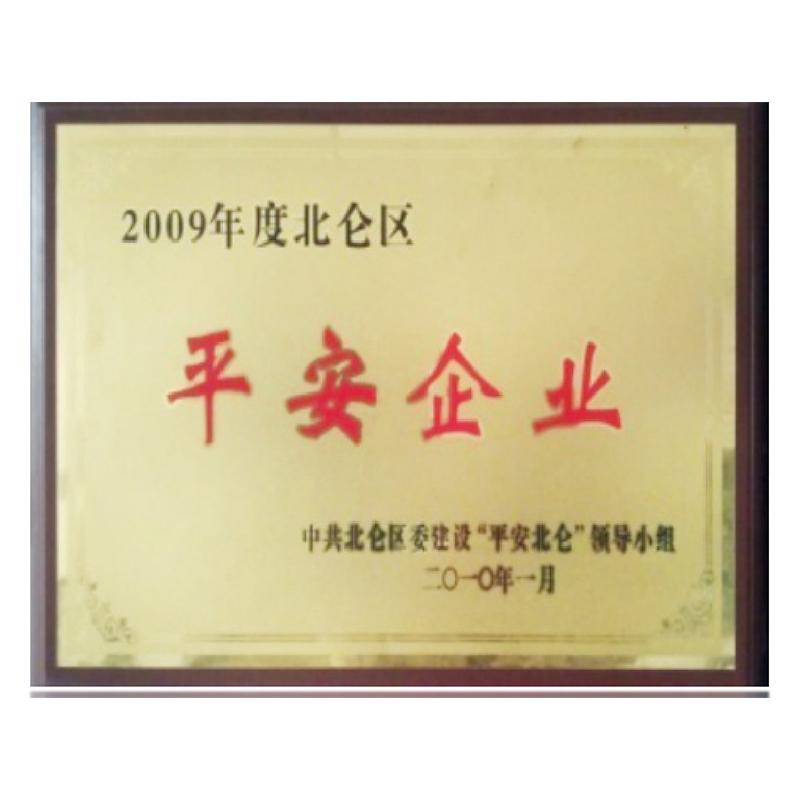 """2009年荣誉获评北仑区年度""""平安企业"""""""